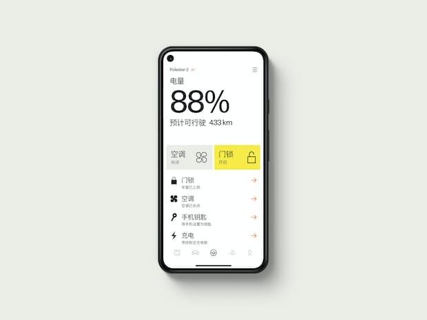 Polestar极星App